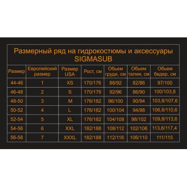 Гидрокостюм 5мм. SIGMASUB PROFI нейлон/открытая пора